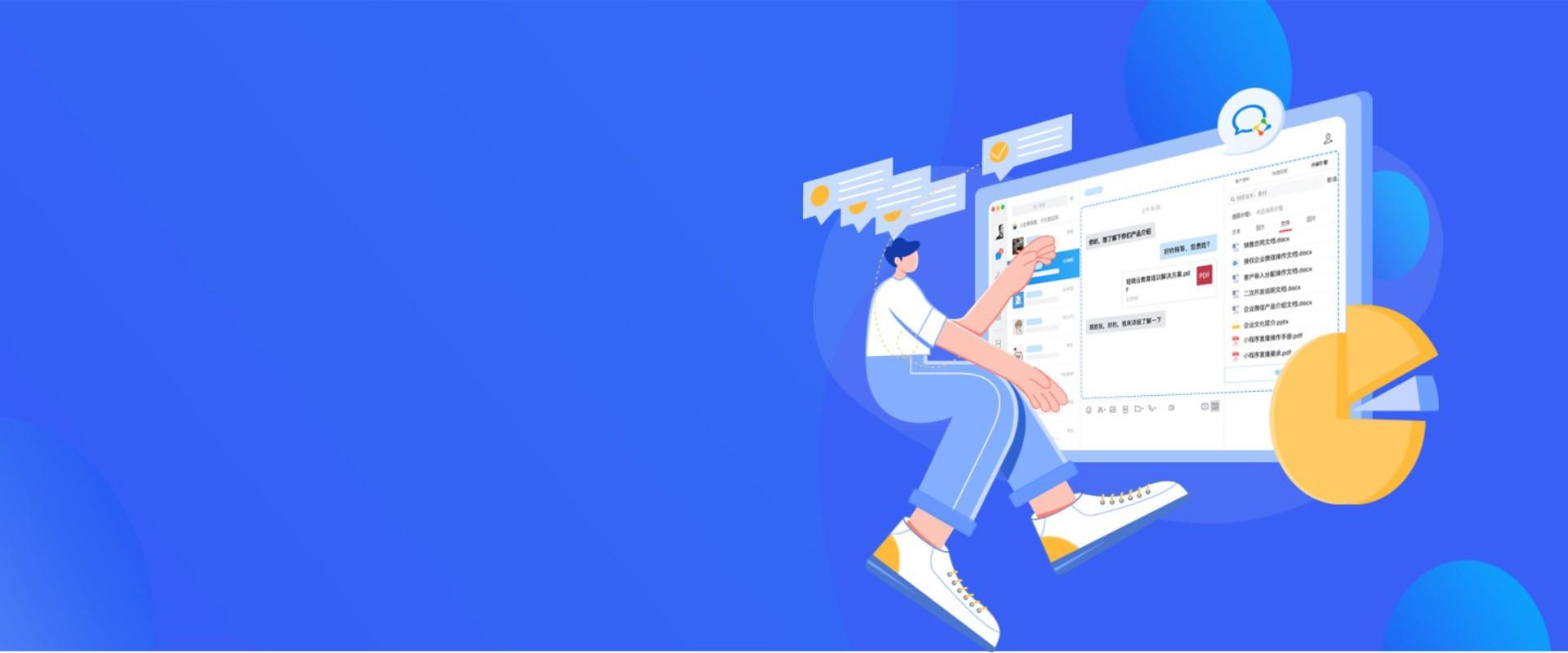 企业微信私域流量运营平台