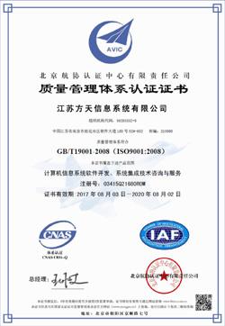 方天ISO9001_new250.jpg