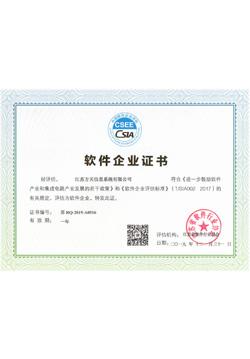 方天软件企业证书250.jpg