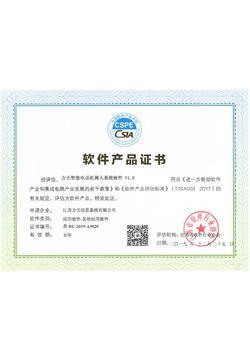 方天电话机器人软件产品证书250.jpg